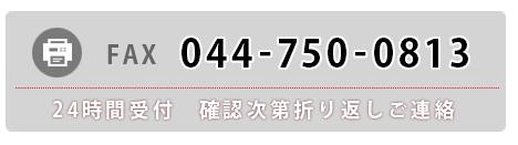 FAX番号:044-750-0813