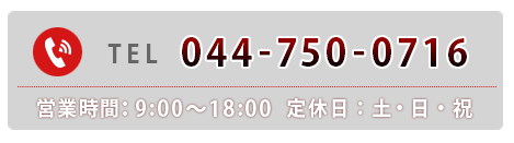 電話番号:044-750-0716